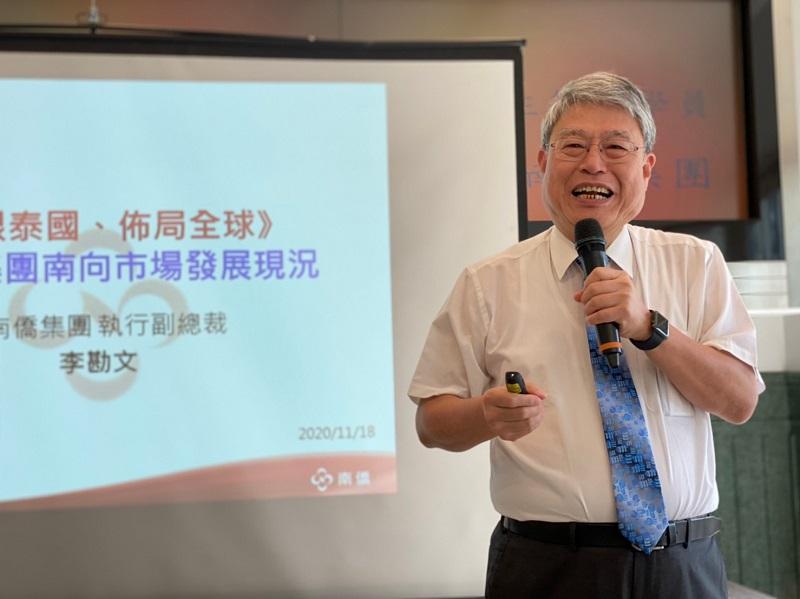 圖說:南僑集團李勘文執行副總裁熱情分享其30多年的海外經驗