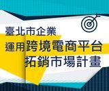 台北市企業運用跨境電商平台拓銷市場計畫