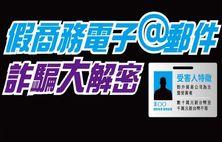 內政部警政署宣導竄改商務電子郵件詐騙相關圖文